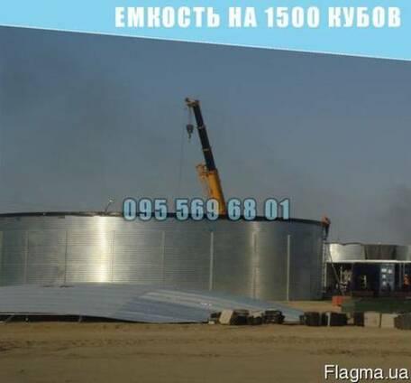 Емкость на 1500 кубов для воды, КАС, патоки, емкость 1500