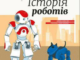 Энциклопедия: История роботов Ranok Creative (626008)