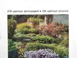 Энциклопедия садовода, Честмир Бем. Артия, 618 цветных фотографий и 124 цветных рисунков