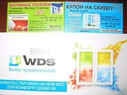 Энергосберегающие Окна WDS, KBE и REHAU прямой поставщик