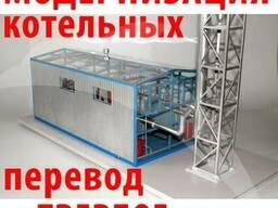 Энергосервис - модернизация котельных (твердое топливо)
