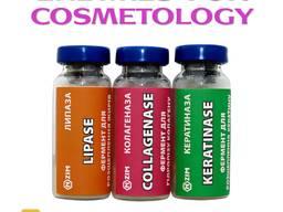 Энзимы для косметологии - липаза, коллагеназа, кератиназа
