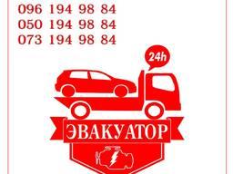 Эвакуатор 24/7 Одесса. Заказать эвакуатор быстро Одесса.