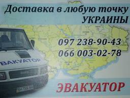 Эвакуатор в Одессе круглосуточно