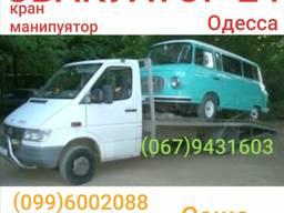 Эвакуатор по Одессе