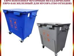 Евробак мусорный железный. Евроконтейнер металлический для сбора мусора (ТБО отходов)