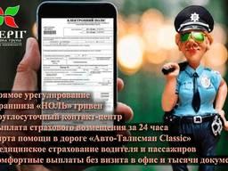 "«ЄвроЦивілка» (Автогражданка) Страхование от СГ ""Оберіг"""