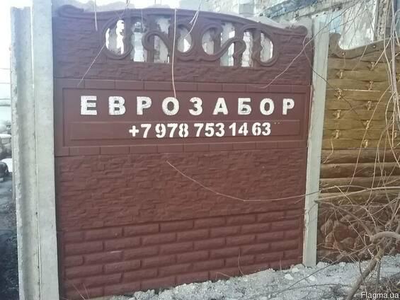 Еврозабор, установка, доставка, покраска. Работаем по Крыму