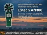 Extech AN300 Термоанемометр с большими лопастями CFM / CMM - фото 1