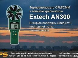Extech AN300 Термоанемометр с большими лопастями CFM / CMM