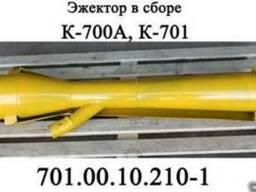 Эжектор 701. 00. 10. 210-1 в сборе