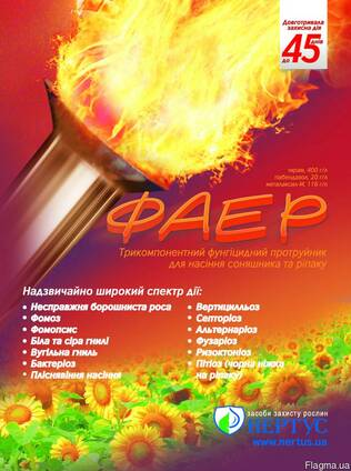 Фаер протравитель семян, Фаер цена, Фаер купить в Украине