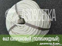 Фал капроновый (полиамидный) плетёный, диаметр 8 мм, бухта 1