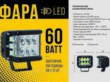 ФАРА LED Прямоугольная 60W (12 Диодов) - фото 1