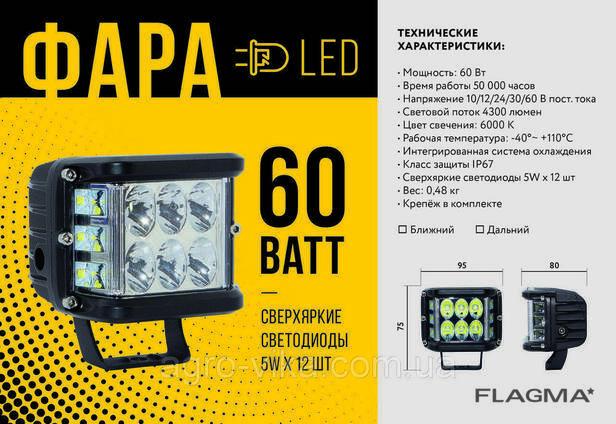 ФАРА LED Прямоугольная 60W (12 Диодов)