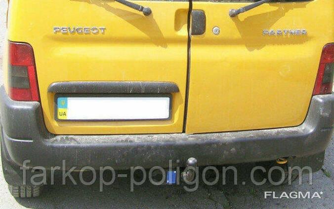 Фаркоп Peugeot Partner 1 с 1996-2008 г.