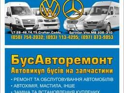Автошрот-Автомагазин Запчасти Mercedes-Volkswagen