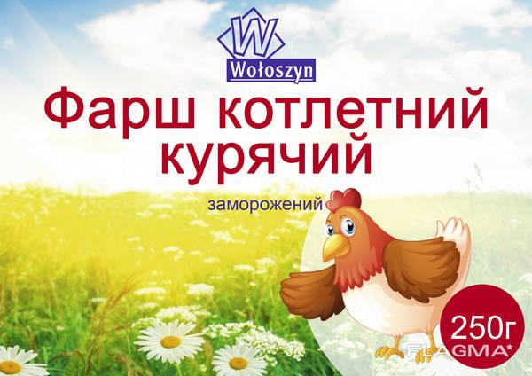 Фарш котлетный куриный замороженый, фасовка 250 грамм