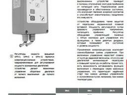 Фазові регулятори швидкості SPA-3, SPA-5 й SPA-10