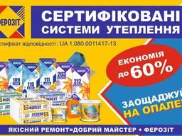 Ферозит Киев весь ассортоимент продукции
