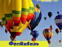 Фестиваль повітряних куль в Кам'янці-Подільському Хотин, Чернівці та Бакота!
