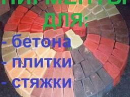Пигменты для бетона и тротуарной плитки с доставкой