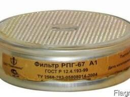 Фильтр к респиратору РПГ-67 марок А1