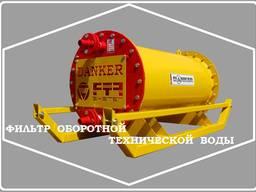 Фильтр оборотной технической воды. Данкер. Danker