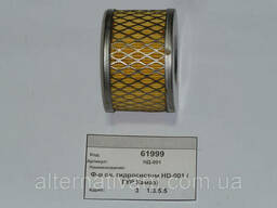 Фильтр очистки гидросистем автомобиля ГУР Камаз (HD-001)