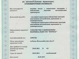 Фирма с Лицензией на международные перевозки ADR
