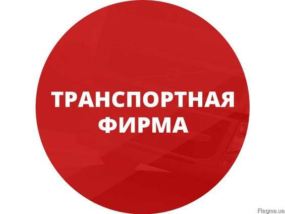 bbeacb40ab00f Фирма с лицензией на международные цена, фото, где купить Киев, Flagma.ua  #3573709
