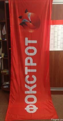 Флаг - Печать и изготовление флагов от производителя выгодно