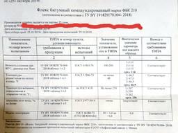 Флекс Битумный ФБК-210 (100% аналог БНД 70/100)