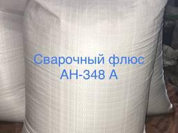 Флюс сварочный АН-348А