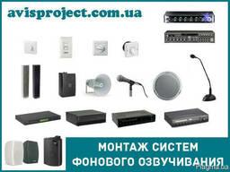 Фоновый звук, фоновое озвучивание и оповещение в Харькове и