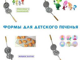 Форма для выпечки детского печенья в ассортименте (барни. ..