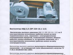 Вентилятор высокого давления АВД 3, 5 для форсунки Ф-1