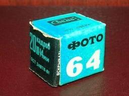 """Фото-плёнка """"Свема"""" Фото 64"""