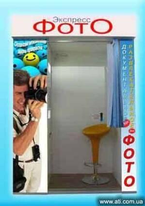 Фотокабина, готовый бизнес