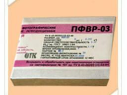 Фотопластинки ПФС-01, 02, 03 , ВРМ и др.
