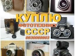 Фототехнику СССР Дорого (фотоаппараты, обьективы, камеры)