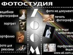 фотостудия ZOOM
