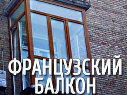 Французский Балкон Мебель/Ремонт/Окна