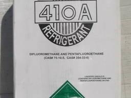 Фреон R-410a, хладагент R-R-410a, Хладон R-R-410a, R-R-410a
