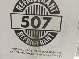 Фреон r507 для пром холода, хладон промышленный 507