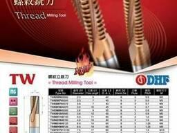 Фрезы резьбовые производства DHF (Тайвань)-лучший выбор цена