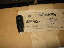 Фрм-2 фонарь сигнальный