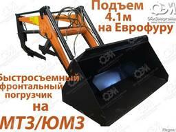 Фронтальный погрузчик быстросъемный на МТЗ/ЮМЗ