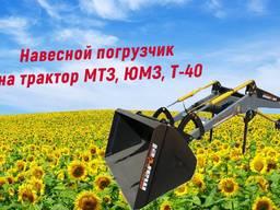Фронтальный погрузчик КУН на трактор - Марвэл 2200