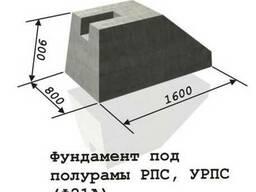Фундамент Ф21а